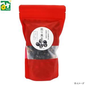 大豆 有機黒大豆使用 煎り黒大豆 おたに家 160g miyazakikonne