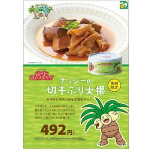 缶詰 期間限定販売 ナッシーの切干ぶり大根 器|miyazakikonne
