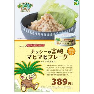 缶詰 期間限定販売 ナッシーの宮崎マヒマヒフレーク 器|miyazakikonne