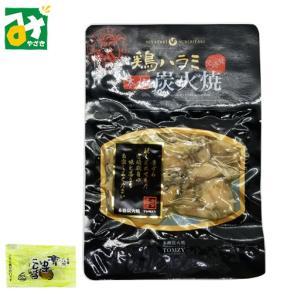 TOMZY「鶏ハラミ炭火焼(柚子胡椒付)」120g:4580164700887|miyazakikonne