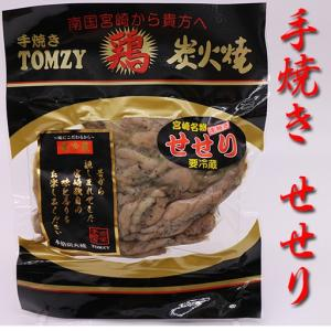 鶏炭火焼 冷蔵 せせり炭火焼 TOMZY|miyazakikonne