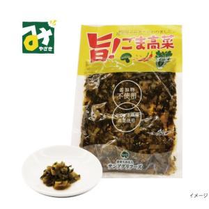 漬物 たかな漬 旨ごま高菜 サンアグリフーズ|miyazakikonne