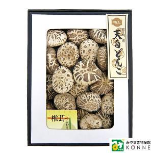宮崎県産乾椎茸 天白どんこ (T-50):4905061061518|miyazakikonne