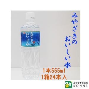 みやざきのおいしい水24本入:4908851105720|miyazakikonne