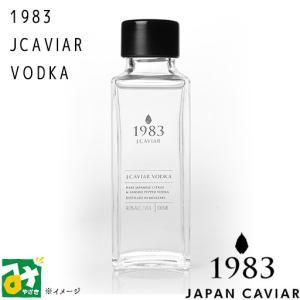 ウォッカ 40度 1983 JCAVIAR VODKA ジャパンキャビア|miyazakikonne
