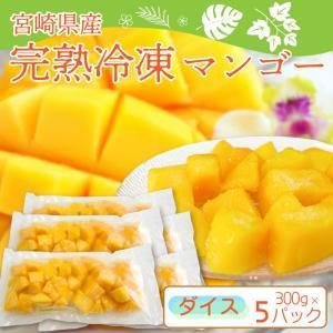 【冷凍マンゴー】宮崎完熟マンゴーを冷凍にしました。甘〜い一口サイズのダイスカットたっぷり1.5KG!...