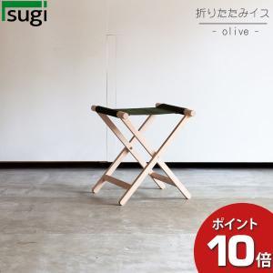 杉工場xMOONSTAR 持ち運びに便利でコンパクトなオリーブ色の折りたたみ式イス 日本製 ナラ無垢材 綿100% 送料無料|miyazakiuchiyamakagu