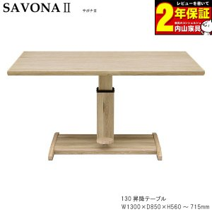 送料無料 昇降式 テーブル 単品 ダイニングテーブル 食卓 センターテーブル サボナ2 SAVONA2 玄関渡しの写真