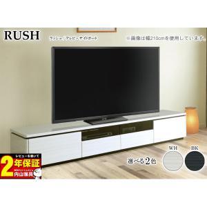 テレビボード TVボード テレビ台 210cm幅 「ラッシュ」 【開梱設置】|miyazakiuchiyamakagu