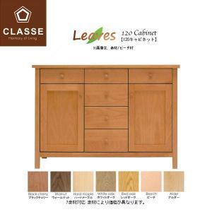 受注生産品 LEGNATEC レグナテック Leaves リーヴス -木の葉- 120キャビネット サイドボード リビング収納 天然木 7素材対応 開梱設置サービス|miyazakiuchiyamakagu