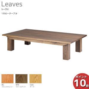 受注生産品 LEGNATEC レグナテック Leaves リーヴス -木の葉- 120フロアーテーブル 奥行80cm 天然木 座卓 折脚 7素材対応 開梱設置サービス|miyazakiuchiyamakagu