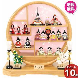 雛人形 ひな人形 木目込み人形 十五人飾り 段飾り 木目込十五人飾セット 創作飾り 大里彩作 はるか...
