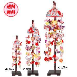 吊るし飾り 小 アゲハ蝶 飾台セット 小サイズ 約66cm 雛人形 雛具 節句 さげもん つるし雛 ...