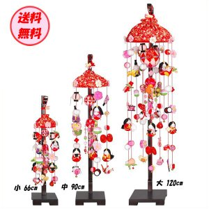 吊るし飾り 大 華まりびな 飾台セット 大サイズ 雛人形 雛具 節句 さげもん つるし雛 傘福