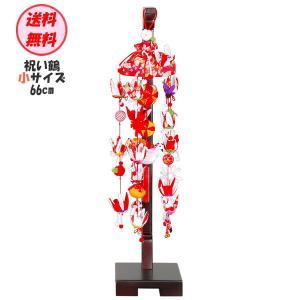 吊るし飾り 小 祝い鶴 飾台セット 小サイズ 約66cm 雛人形 雛具 節句 さげもん つるし雛 傘...