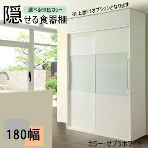 ダイニングボード 完成品 ダイニング収納 国産 180cm幅 開梱設置|miyazakiuchiyamakagu