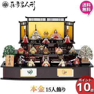 雛人形 ひな人形 木目込み人形 真多呂人形 十五人段飾り 伝統工芸品 本金 朱雀雛