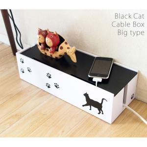 猫のケーブルボックス・大 CTB-152C 収納ボックス コンセント 代引不可