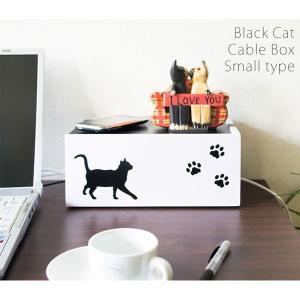 猫のケーブルボックス・小 CTB-151C 収納ボックス コンセント 代引不可