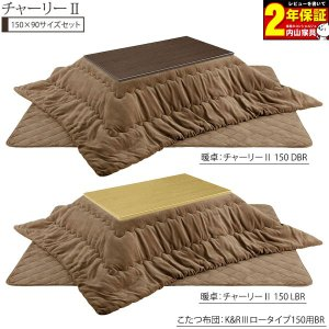 150cmロータイプこたつ+こたつ布団セット ■サイズ:こたつ/幅150×奥行90×高さ37.5cm...