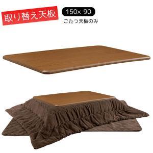 【12月中入荷予定】 こたつ天板 150×90 こたつ天板のみ コタツ 炬燵 長方形 150cm テーブル こたつテーブル シンプル おしゃれ 取り替え天板 送料無料|miyazakiuchiyamakagu