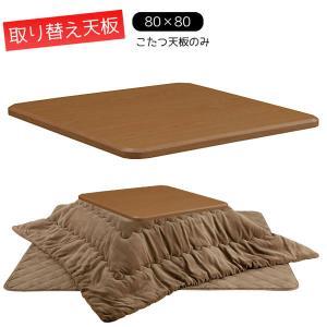 80cm正方形 こたつ天板単品 炬燵テーブルだけの販売 ■サイズ:幅80×奥行80×高さ3cm ■素...