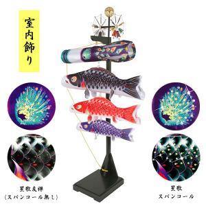 【徳永鯉】 鯉のぼり 室内用 五月飾り 「室内飾り鯉のぼり ...