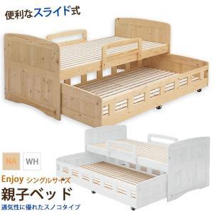 組立設置 親子ベッド enjoy エンジョイ 収納ベッド 2段ベッド キャスター 北欧