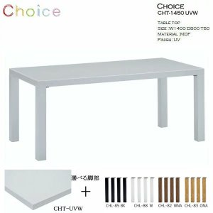 ミキモク MIKIMOKU Choice 140ダイニングテーブル 天板 CHT-1450 UVW ホワイト 脚部9タイプ 食卓テーブル チョイス 開梱設置サービス|miyazakiuchiyamakagu