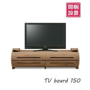 開梱設置 TVボード テレビ台 収納 ロータイプ 150cm幅 「ルラード」 miyazakiuchiyamakagu
