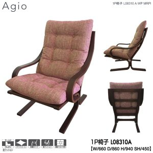 L08310A 冨士ファニチア (富士ファニチャー) 受注生産品 Agio 両肘椅子 1P椅子 国産...