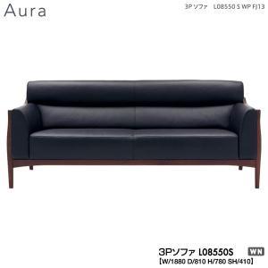 冨士ファニチア FUJI FURNITURE Co.,Ltd 【L08550S】 Aura 3Pソフ...