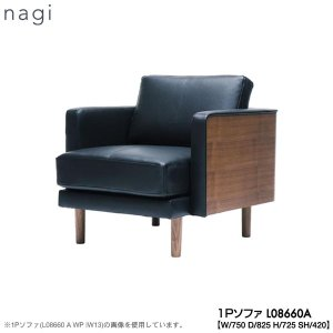 L08660A 冨士ファニチア (富士ファニチャー) 受注生産品 nagi 1Pソファ 国産 開梱設...