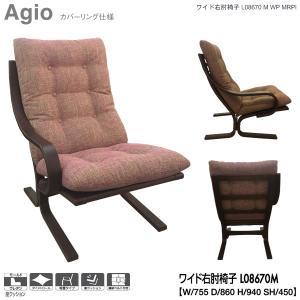 L08670M 冨士ファニチア (富士ファニチャー) 受注生産品 Agio ワイド右肘椅子 ワイド1...