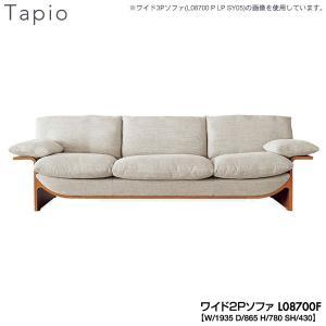 L08700F 冨士ファニチア (富士ファニチャー)  受注生産品 Tapio ワイド2Pソファ 国...