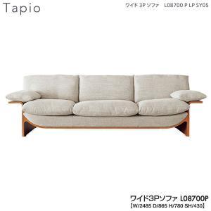 冨士ファニチア (富士ファニチャー) Tapio L08700P ワイド3Pソファ ワイド3人掛けソ...