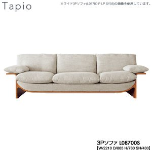 L08700S 冨士ファニチア (富士ファニチャー)  受注生産品 Tapio 3Pソファ 国産 開...