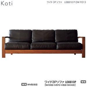 冨士ファニチア (富士ファニチャー) nagi ナギ ワイド3Pソファ L08810P 受注生産品 ...