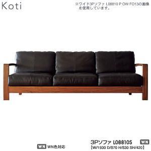 冨士ファニチア FUJI FURNITURE 【L08810S】 Koti 3Pソファ 国産 受注生...