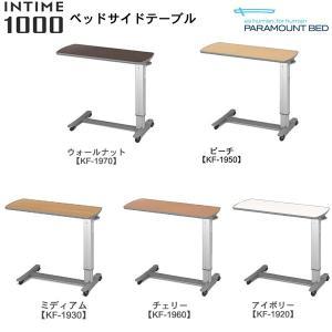 ベッドサイドテーブルパラマウントベッド インタイム INTIME 1000シリーズ専用 サイドテーブ...