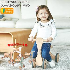 ファーストウッディバイク 練習用バイク トレーニング 木製 子供用 HOPPL ホップル 4色対応 ...