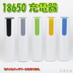 18650 充電器 バッテリーチャージャー  & モバイルバッテリー