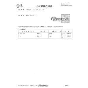 電子タバコ リキッド フレーバー 国産 KAMIKAZE カミカゼ スーパーハード メンソール 15ml|miyazawa-shobou|03