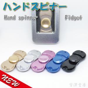 ハンドスピナー アルミ製 軽い ケース 缶ケース入り フィジィット Fidget|miyazawa-shobou