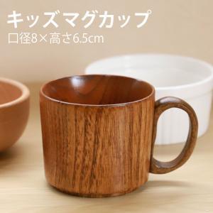 天然木製 キッズ マグカップ 漆塗り