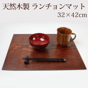 【50%OFFアウトレットセール】天然木製 尺4寸 四角 ランチョンマット 板目 漆塗り