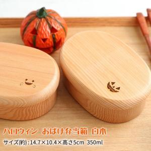 天然木製 ブナの木 ハロウィン おばけ弁当箱