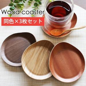 コースター 同色3枚セット 木製 ウッドコースター おしゃれ 耳付き 北欧 かわいい 天然木 茶托 ...