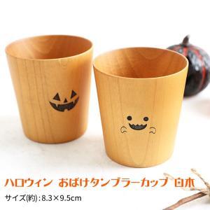 天然木製 ハロウィン おばけタンブラーカップ