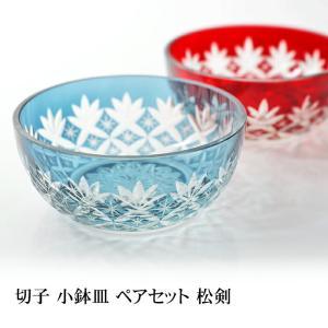 切子 小鉢皿 ペアセット 松剣 食洗機対応 miyoshi-ya